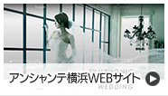 フォトウェディングスタジオ アンシャンテ横浜