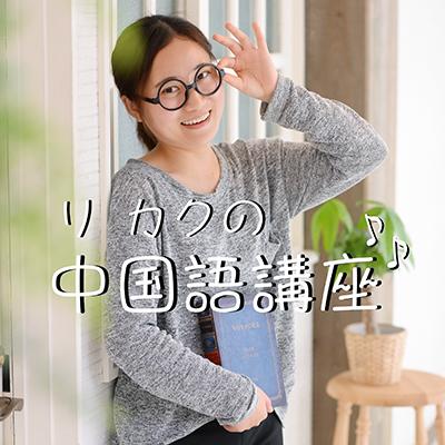 リさん中国語講座TOP